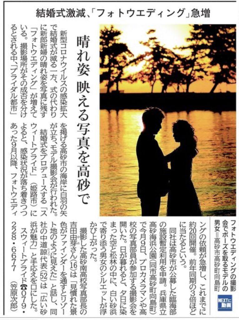 神戸新聞に掲載していただきました。