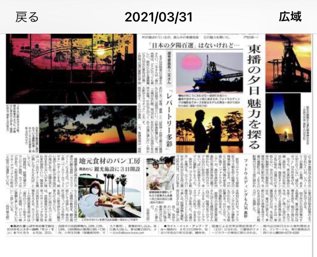 3/4のフォトウェディングが神戸新聞に掲載されました!